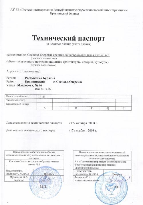 Технический Паспорт На Дом Образец 2015